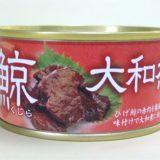 ひげ鯨の赤肉を醤油ベースの味付けで大和煮に仕上げました。鯨大和煮缶