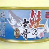 宮城県で水揚げされた「銀鮭」のみを使用した中落ちたっぷり、骨までやわらかい 鮭の中骨水煮缶
