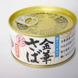 秋に限定して石巻港で水揚げされた高鮮度で脂のり抜群のサバを使用した さばのみそ煮缶 彩