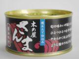 石巻港で朝水揚げされた刺身用さんまをその日のうちにフレッシュパック製法で 旬さんま醤油味付缶