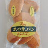 千葉県銚子の隠れた逸品どういう訳か他ではあまり販売されていない不思議な地域名産品 木の葉パン 7枚入り