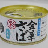 旬の時期に石巻港で朝水揚げされた高鮮度で脂のり抜群のサバをその日のうちに さばの水煮缶 彩