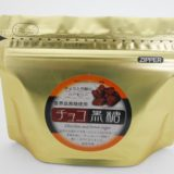 喜界島黒糖の中にチョコレートを練り込みココアパウダーで包みました チョコ黒糖