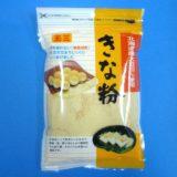 北海道産大豆100%使用熱風焙煎で大豆の芯までじっくりいりあげました 北海道きな粉