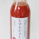 完熟にこだわり水分を煮詰めて濃厚な トマトジュース 1L