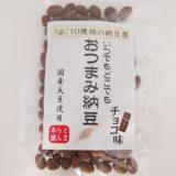 いつでもどこでも食べられる乾燥納豆、納豆特有のネバネバした糸はありません おつまみ納豆 チョコ味