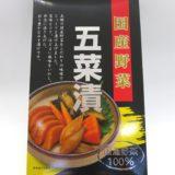 大根、きゅうり、にんじん、みょうが、ごぼう、こだわりの味噌でじっくりと漬け上げました 国産野菜 五菜漬