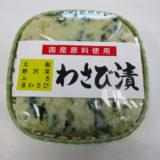 国産野菜の大根、野沢菜、ふき、茎わさびを使用した わさび漬