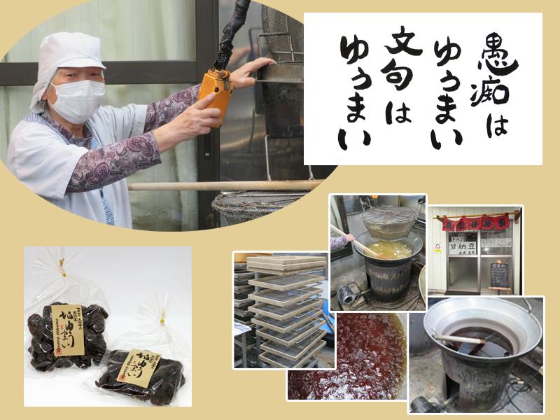 花の井製菓