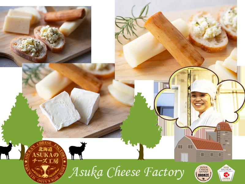 asukaチーズ工房