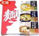 乾麺・秋田比内地鶏らーめん6食セット