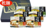 乾麺・秋田比内地鶏らーめん12食セット