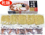 乾麺・秋田比内地鶏らーめん醤油味5食箱