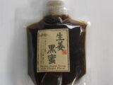 生姜黒蜜 (パウチタイプ)くろみつ 黒みつ 黒糖