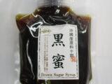 沖縄産原料十割 黒蜜(パウチタイプ)くろみつ 黒みつ 黒糖